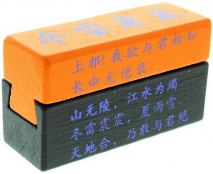 Xiang-Puzzle Knobelspiel